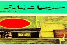 Photo of كتاب مسرحيات سارتر جان بول سارتر PDF