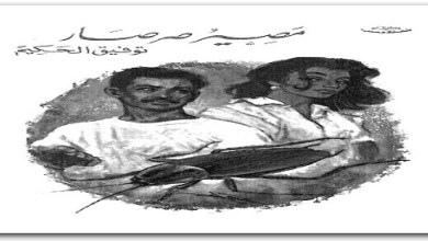 Photo of كتاب مصير صرصار توفيق الحكيم PDF