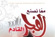 Photo of كتاب معا نصنع الفجر القادم خالد أبو شادي PDF