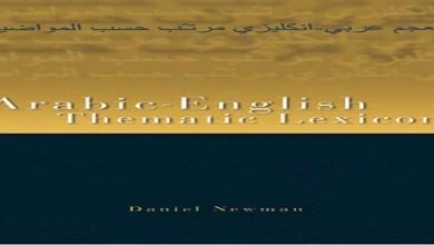 Photo of كتاب معجم عربي انجليزي مرتب حسب المواضيع دانيال نيومان PDF