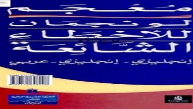 Photo of كتاب معجم لونجمان للأخطاء الشائعة إنجليزي إنجليزي عربين. د. تيرتون PDF