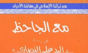 Photo of كتاب مع الجاحظ رسالة في الرد على النصارى ابراهيم عوض PDF
