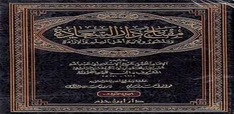 كتاب مفتاح دار السعادة pdf المكتبة الوقفية