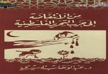 Photo of كتاب من الانتفاضة إلى حرب التحرير الفلسطينية عبد الوهاب المسيري PDF