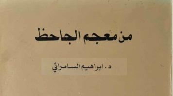 Photo of كتاب من معجم الجاحظ إبراهيم السامرائي PDF