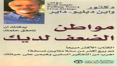 Photo of كتاب مواطن الضعف لديك واين دبليو داير PDF