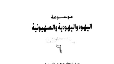 Photo of كتاب موسوعة اليهود واليهودية والصهيونية المجلد السادس الصهيونية عبد الوهاب المسيري PDF