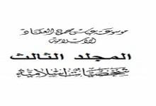 Photo of كتاب موسوعة عباس محمود العقاد الإسلامية المجلد الثالث PDF