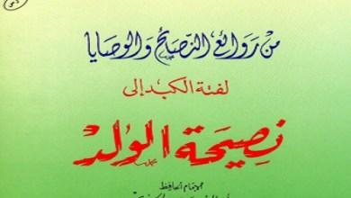 Photo of كتاب لفتة الكبد إلى نصيحة الولد ابن الجوزي PDF