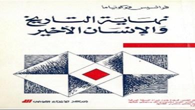 تحميل كتاب نهاية التاريخ والإنسان الأخير pdf