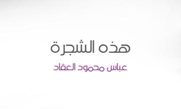 Photo of كتاب هذه الشجرة عباس محمود العقاد PDF