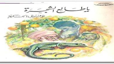 Photo of كتاب يا طالع الشجرة توفيق الحكيم PDF