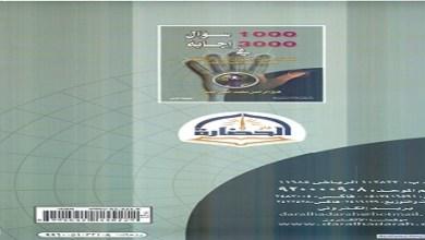 Photo of كتاب 1000 سؤال 3000 إجابة فتح الرحمن محمد حسن جميل PDF