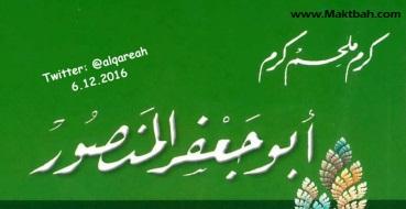 Photo of كتاب أبو جعفر المنصور قصة وتاريخ كرم ملحم كرم PDF