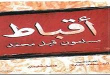 Photo of كتاب أقباط مسلمون قبل محمد فاضل سليمان PDF