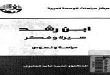 Photo of كتاب ابن رشد سيرة وفكر دراسة ونصوص محمد عابد الجابري PDF