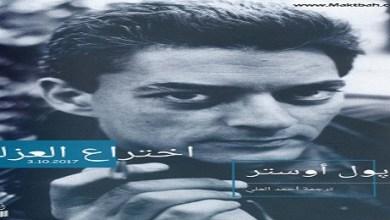 Photo of كتاب اختراع العزلة بول أوستر PDF
