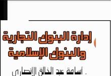Photo of كتاب ادارة البنوك التجارية والبنوك الاسلامية أسامة عبد الخالق PDF