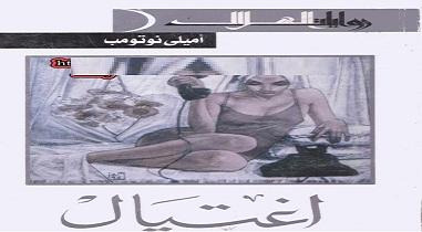 Photo of رواية اغتيال إميلي نوثومب PDF