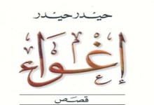 Photo of رواية اغواء حيدر حيدر PDF