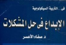 Photo of كتاب الإبداع فى حل المشكلات صفاء الأعسر PDF