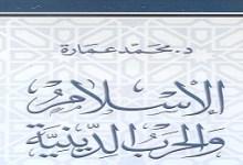 Photo of كتاب الإسلام والحرب الدينية محمد عمارة PDF