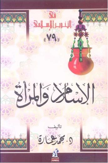 والمرأة فى رأي الإمام محمد عبده الطبعة الرابعة د. محمد عمارة Maktbah 3