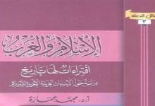 Photo of كتاب الاسلام والغرب افتراءات لها تاريخ محمد عمارة PDF