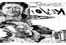 Photo of رواية الإنتباه ألبرتو مورافيا PDF