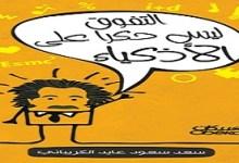 Photo of كتاب التفوق ليس حكرا على الأذكياء سعد سعود عابد الكريباني PDF