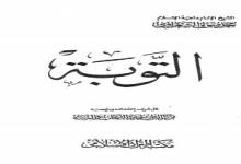 Photo of كتاب التوبة محمد متولي الشعراوي PDF