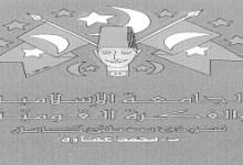 Photo of كتاب الجامعة الإسلامية والفكرة القومية ..نموذج مصطفى كامل محمد عمارة PDF