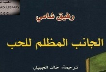 Photo of رواية الجانب المظلم للحب رفيق شامي PDF