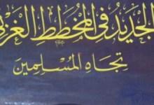 Photo of كتاب الجديد فى المخطط الغربى تجاه المسلمين محمد عمارة PDF