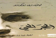 Photo of رواية الحجر الحي لينور دي روكوندو PDF