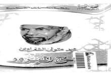 Photo of كتاب الحج المبرور محمد متولي الشعراوي PDF