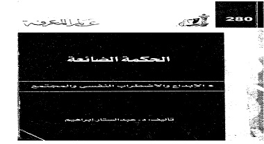 Photo of كتاب الحكمة الضائعة : الابداع و الاضطراب النفسى و المجتمع عبد الستار ابراهيم PDF