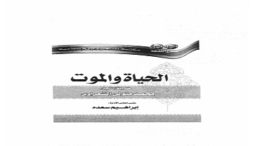 كتاب مفتاح دار السعادة المكتبة الوقفية