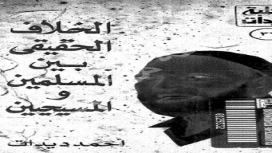 Photo of كتاب الخلاف الحقيقي بين المسلمين والمسيحيين أحمد ديدات PDF