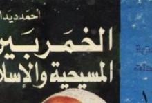 Photo of كتاب الخمر بين المسيحية والإسلام أحمد ديدات PDF