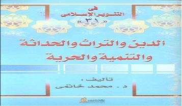 Photo of كتاب الدين والتراث والحداثة والتنمية والحرية محمد خاتمي PDF