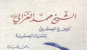 Photo of كتاب الشيخ محمد الغزالي .. الموقع الفكري والمعارك الفكرية محمد عمارة PDF