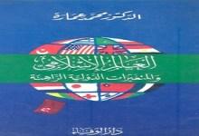 Photo of كتاب العالم الإسلامي والمتغيرات الدولية الراهنة محمد عمارة PDF