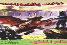 Photo of رواية العالم المفقود ارثر كونان دويل PDF