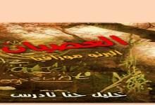 Photo of رواية العصيان ألبرتو مورافيا PDF