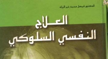 Photo of كتاب العلاج النفسي السلوكي فيصل محمد خير الزرادPDF