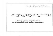 Photo of كتاب الفضيلة والرذيلة محمد متولي الشعراوي PDF