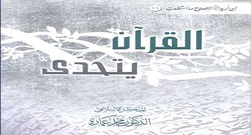 Photo of كتاب القرآن يتحدى محمد عمارة PDF