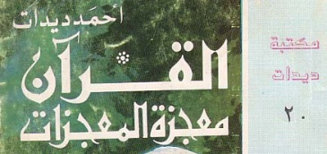 Photo of كتاب القران معجزة المعجزات أحمد ديدات PDF