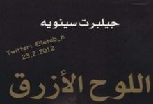 Photo of رواية اللوح الأزرق جيلبرت سينويه PDF